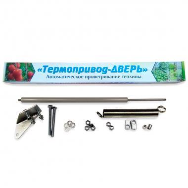 Автомат для проветривания теплиц - Термопривод 300