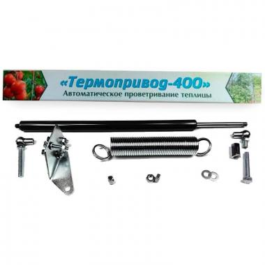 Автомат для проветривания теплиц - Термопривод 400