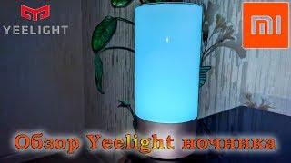 Обзор Mijia Bedside Lamp