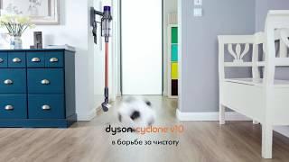 Пылесос Dyson Cyclone V10™ в борьбе за чистоту
