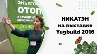 Презентация Торгового Дома Никатэн