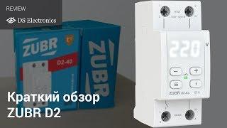 Обзор реле напряжения ZUBR (RBUZ) D2