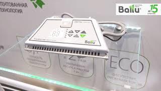Конвектор Ballu - самый экономичный электрический конвектор