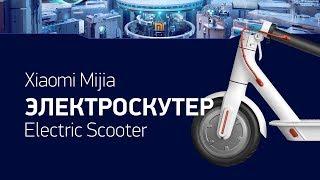 Xiaomi Mijia Electric Scooter — Электроскутер. Promo