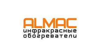 Инфракрасные обогреватели Алмак (Almac)